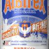 「新潟限定ビイル 風味爽快ニシテ」アルビレックス新潟缶を数量限定発売(2018年1月17