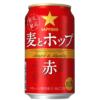 サッポロビール、麦とホップだけ使った新ジャンル「麦とホップ<赤>」を10月2日発売