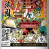 サッポロ生ビール黒ラベル「大分・日田祇園缶」発売|サッポロホールディングス のプ