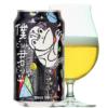 ヤッホー、ブリュットIPA版「僕ビール、君ビール」をローソンで発売