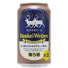 銀河高原ビール、ロースト麦芽が香る限定ビール「デュンケルヴァイツェン」を8月30日