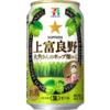 サッポロ&セブン、国産ホップ「フラノスペシャル」使用のビール発売