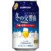 旨みとコクの新ジャンル「冬の交響曲/冬のシンフォニー」発売!