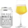 Far Yeast初の缶ビール「Far Yeast White Import Edition」登場!