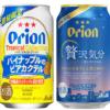 アサヒビール、オリオンと共同開発した沖縄産パイナップル使用ビアカクテル等2種を発