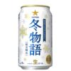 もう冬の話? サッポロビール、今年で30年目の季節限定ビール「サッポロ 冬物語」を1