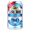 キリンビール、プリン体&糖質0の発泡酒「淡麗プラチナダブル」を3月上旬に刷新