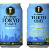より柑橘香を感じる「東京クラフト〈ペールエール〉」、11月下旬から順次リニューアル