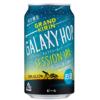キリンビール、希少ホップ採用の「グランドキリン ギャラクシーホップ」を7月10日発売