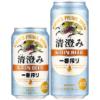 「キリン一番搾り 清澄み(きよすみ)」がセブン&アイ各店から発売