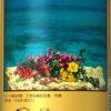ヤオコー限定「ヱビスビール ヤオコー川越美術館 オリジナルデザイン缶 ギフトセット