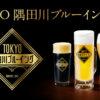 TOKYO隅田川ブルーイング|アサヒビール