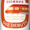 サッポロ生ビール黒ラベル 「小田急ロマンスカー・GSE就役記念缶」発売(2018年2月15