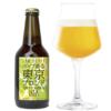 【新商品】Far Yeast Brewing、「Far Yeast ホップ香る東京ブロンド」を成城石井限定