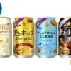 そろそろ予定を考えておく? サッポロビール、ハロウィン仕様デザインの各種ビール類