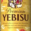 「福ヱビス」数量限定発売 | ニュースリリース | サッポロビール