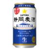 サッポロビール、静岡限定ビール「静岡麦酒(しずおかばくしゅ)」を350ml缶で再び11.