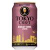 サントリービール、アルコール9%の「TOKYO CRAFT〈バーレイワイン〉」を11月13日発売