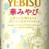 ヱビス 華みやび 冬デザイン缶 数量限定発売 | ニュースリリース | サッポロビール