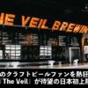 The Veil特集 | アメリカンクラフトビールのAntenna America(アンテナアメリカ)