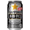 """【2019年新商品】サッポロビール、""""同社史上最強炭酸""""の新ジャンル「サッポロ 本格辛"""