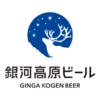 銀河高原ビール ブランドサイト
