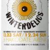 「サッポロ生ビール黒ラベル GLAY函館アリーナLIVE缶」北海道限定発売(2017年9月25