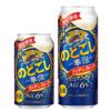 カスケードホップを漬けたキリンビールの新ジャンル「のどごし 華泡」が11.21限定発売