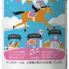 「サッポロ生ビール黒ラベル HOKKAIDO競馬/JRA缶」を発売 | ニュースリリース | サ