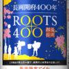 「風味爽快ニシテ 長岡開府400年記念缶」を発売(2018年4月17日) | ニュースリリ