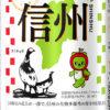 サッポロ生ビール黒ラベル「信州環境保全応援缶」第3弾発売 | ニュースリリース | サ