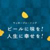 新ブランド『軽井沢ビール クラフトザウルス』を7月4日(火)より発売 | |ヤッホーブ