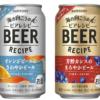 サントリービール、オレンジピール等使った「海の向こうのビアレシピ」を4月10日発売