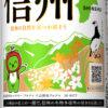 サッポロ生ビール黒ラベル「信州環境保全応援缶」第4弾発売(2018年5月25日) | ニュ