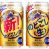 キリンビール、新ジャンル「キリン のどごし<生>」をリニューアルし、5月から切り替え