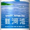 サッポロ生ビール黒ラベル「駿河湾缶」マックスバリュ東海全店で限定発売(2017年9月2