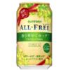 【2018冬新商品】サントリービール、ノンアル「オールフリー 香り華やぐホップ」を限