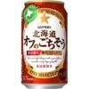 【2019年新商品】サッポロビール、機能系新ジャンル「サッポロ 北海道 オフのごちそう