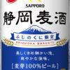静岡限定ビール「静岡麦酒(しずおかばくしゅ)」缶 年末に向けて数量限定発売|サッポ