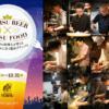 """9月15日から10月にかけて一度は恵比寿へ! 42店舗参加の""""ヱビスビールに合う逸品グラ"""