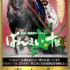 サッポロ 麦とホップ The gold「ばんえい十勝缶」新発売 | ニュースリリース