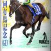 サッポロ生ビール黒ラベル「JRA有馬記念缶」発売 | ニュースリリース | サッポロビ