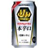 【2019年新商品】サントリービールの「マグナムドライ」が新ジャンル「本辛口」に生ま