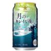 サッポロビール、ファミマ等限定の発泡酒「月のキレイな夜に」を1月16日発売