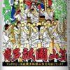 サッポロ生ビール黒ラベル「博多祇園山笠缶」限定発売(2018年5月23日) | ニュースリ
