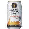 サントリービール、「TOKYO CRAFT〈ベルジャンホワイトスタイル〉」を5月29日発売