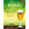 全国のYEBISU BAR18店舗で「ヱビス ザ・ホップ」(樽生)が限定発売