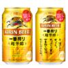 """【2019年新商品】キリンビール、""""高濃度一番搾り麦汁""""を使用した「一番搾り 超芳醇」"""