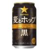 サッポロビール、新ジャンル「麦とホップ<黒>」を4月10日リニューアル発売
