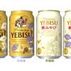 サッポロビール、「ヱビスビール」と「ヱビス 華みやび」の<冷やすと変わる>デザイ